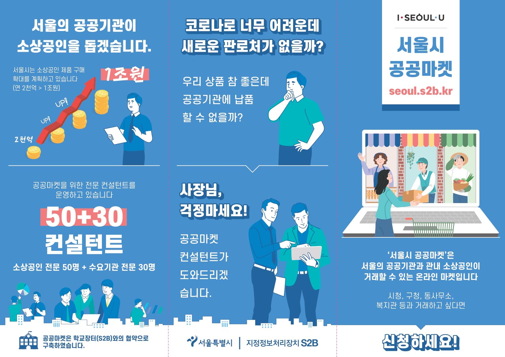서울시공공마켓은 서울의 공공기관과 관내 소상공인이 거래할 수 있는 온라인 마켓입니다. 서울의 공공기관이 소상공인을 돕겠습니다. 코로나로 너무 어려운데 새로운 판로처가 없을까? 사장님 걱정마세요 공공마켓 컨설턴트가 도와드리겠습니다.  상담센터: 소상공인: 02-3429-3175, 수요기관: 02-2191-3708